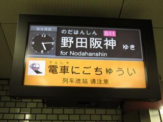 20051009_subway-tsuruhashi-03.jpg