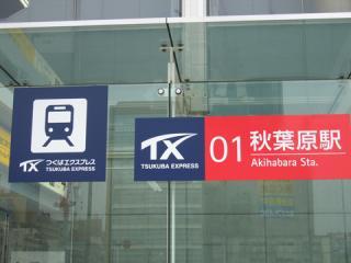 20051015_tx_akihabara-03.jpg