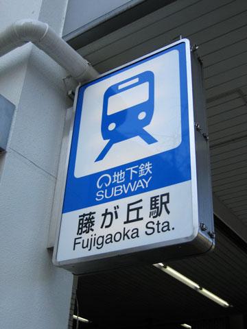 20051225_fujigaoka-01.jpg