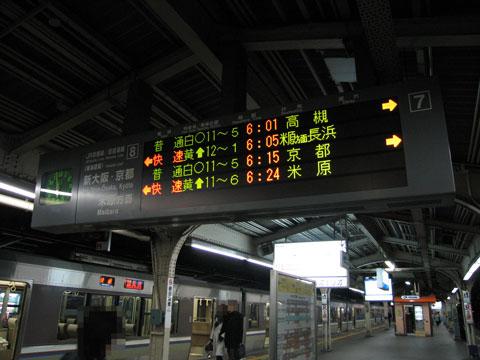 20051225_osaka-01.jpg