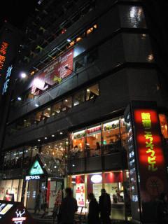 20060217_shinjuku-gochisou-bilg.jpg