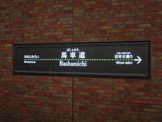 20060219_bashamichi-01.jpg