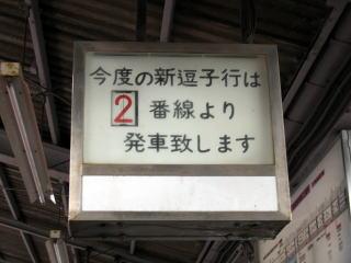 20060219_keikyu_kanazawa_hakkei-01.jpg