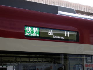 20060219_keikyu_n1000-02.jpg