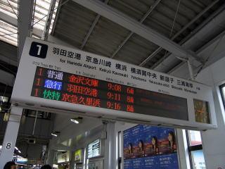 20060219_keikyu_shinagawa-02.jpg