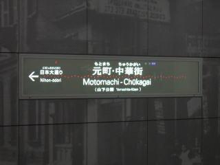 20060219_motomachi_chukagai-01.jpg