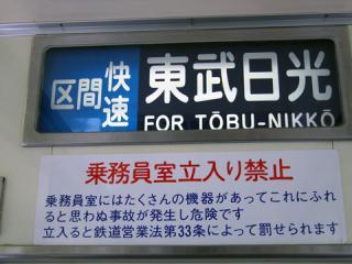 20060409_tobu_6050-02.jpg