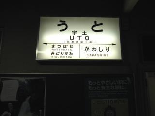 20060506_uto-01.jpg