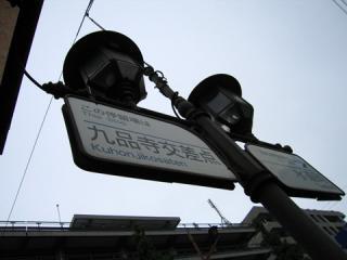 20060507_kuhonjikosaten-01.jpg