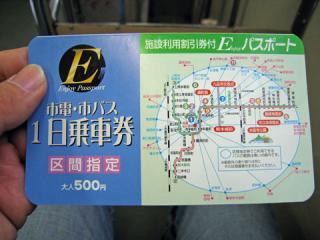 20060507_kumamoto_citytram_1day_tickt-01.jpg