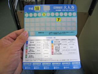 20060507_kumamoto_citytram_1day_tickt-02.jpg