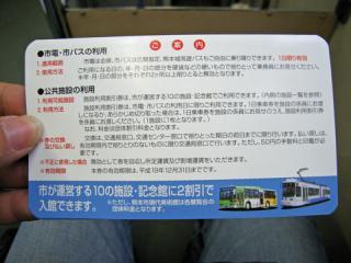 20060507_kumamoto_citytram_1day_tickt-03.jpg