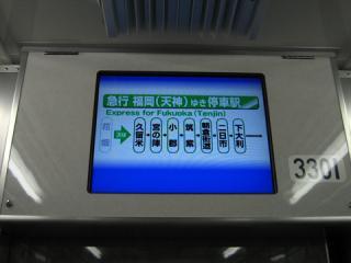 20060507_nishitetsu_3000-04.jpg