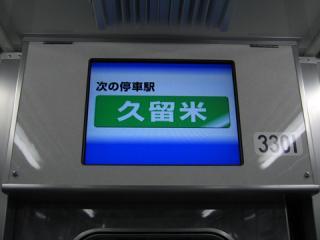20060507_nishitetsu_3000-06.jpg
