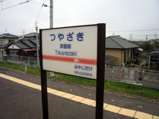 20060507_tsuyazaki-02.jpg