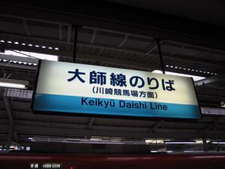 20060603_keikyu_kawasaki-01.jpg