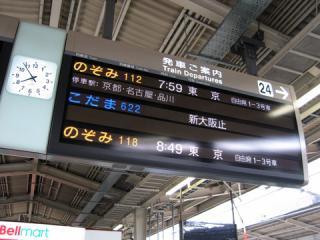 20060603_shinosaka.jpg