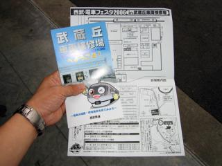 20060604_seibu_railfestival-02.jpg