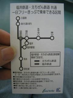 20060625_1day_free_ticket-02.jpg