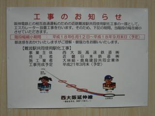 20060708_nishiosaka_info-01.jpg