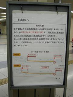 20060708_nishiosaka_info-03.jpg
