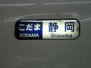 20060722_kodama_shizuoka.jpg