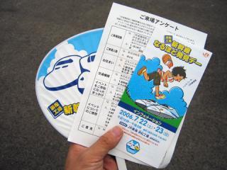 20060723_shinkansen_naruhodo-05.jpg