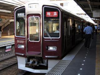20060806_hankyu_9000-03.jpg