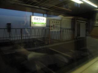 20060812_noboribetsu-01.jpg