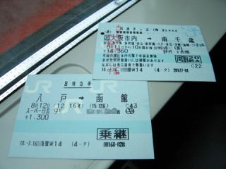 20060812_superhakucho-01.jpg