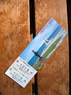 20060813_soyabus-02.jpg