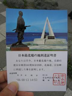 20060813_soyamisaki_cape-11.jpg