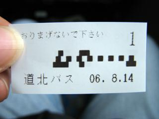 20060814_dohoku_bus-02.jpg