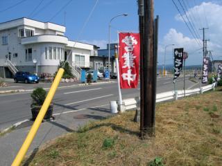 20060814_mashike-02.jpg