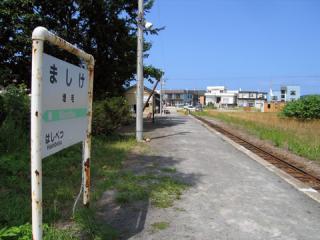 20060814_mashike-05.jpg