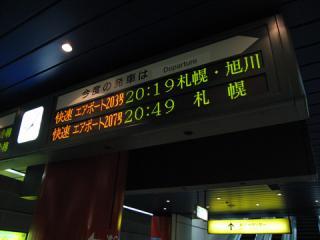 20060814_new_chitose_airport-02.jpg
