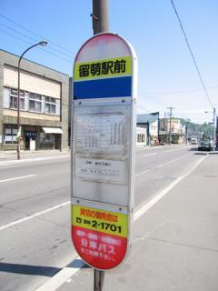 20060814_rumoi-04.jpg