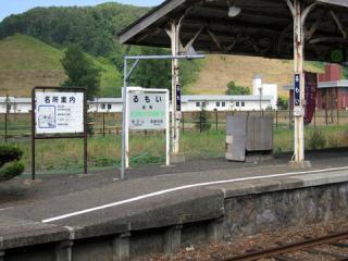 20060814_rumoi-05.jpg