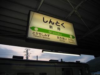 20060814_shintoku-01.jpg