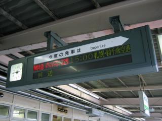 20060815_asahikawa-02.jpg