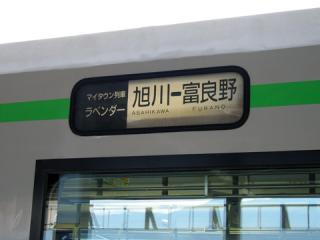 20060815_jrhokkaido_dc_150-02.jpg