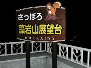 20060815_moiwayama-04.jpg