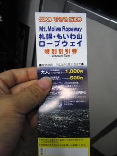 20060815_moiwayama_ropeway-01.jpg
