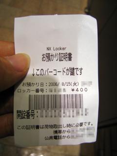 20060815_nx_locker-02.jpg