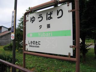 20060815_yubari-04.jpg