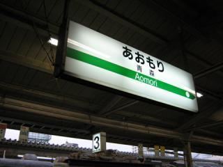 20060816_aomori-02.jpg