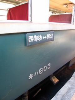 20060903_kishu_rail_dc_600-06.jpg
