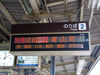 20060916_kawachikokubu-01.jpg