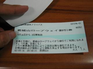 20060916_kintetsu_free-02.jpg