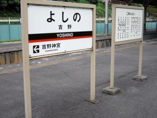 20060916_yoshino-01.jpg